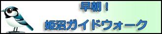 asahime2.jpg